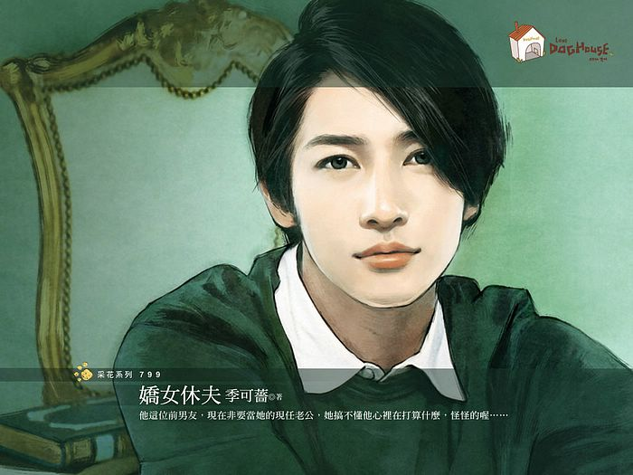 Romance Book Cover Guy : Love novel covers beautiful handsome guys illustration